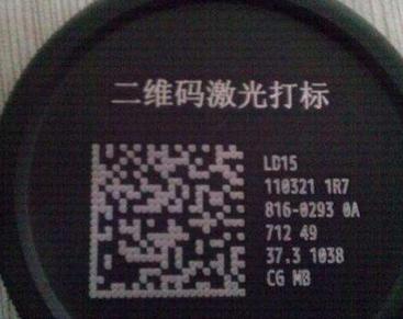 QR була лазер чегип маркалоо машина коду / Гуанчжоу лазер белгилеп машинаны кантип так белгилөө керек?